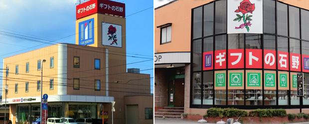 gishino